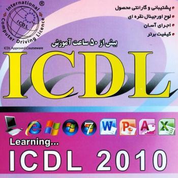 آموزش تصویری icdl